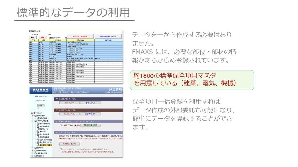 FMAXS_HP_2020_05_page17